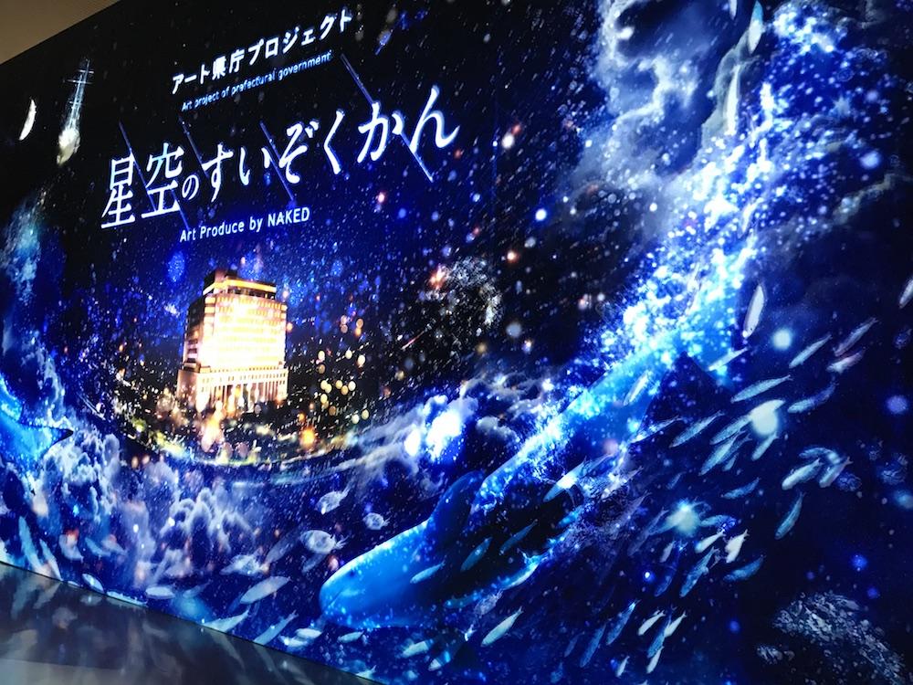 佐賀県庁 星空のすいぞくかん