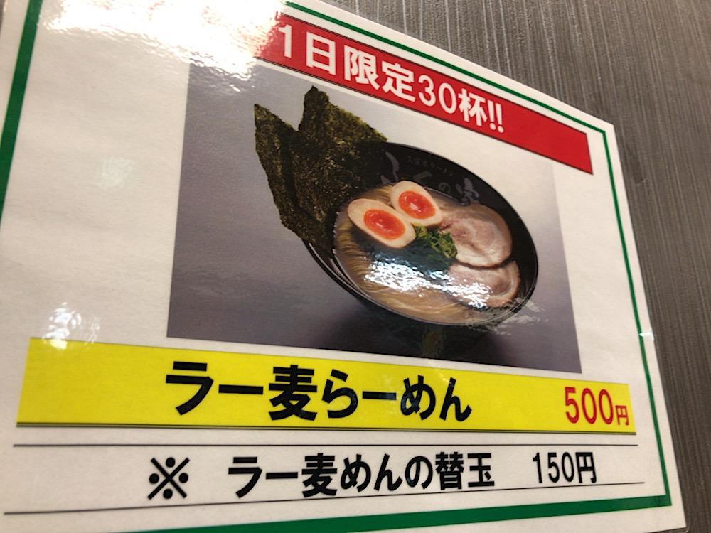 ふくの家 愛敬店 ラー麦らーめん広告