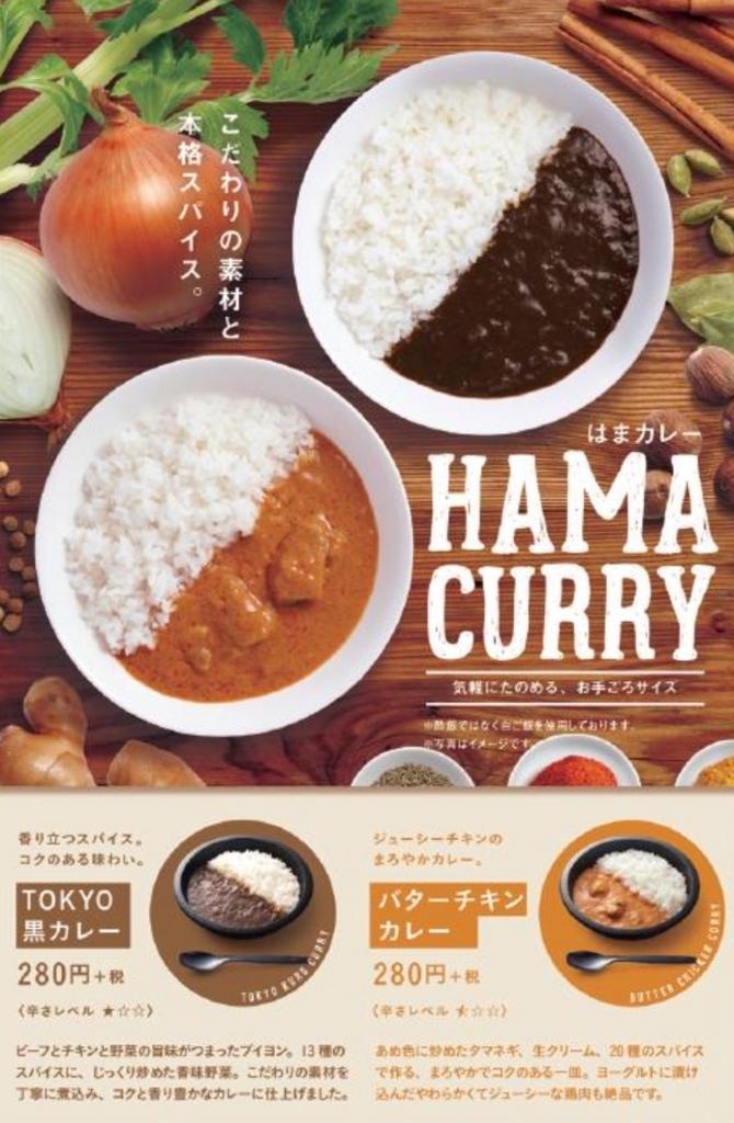 はま寿司 ハマカレー