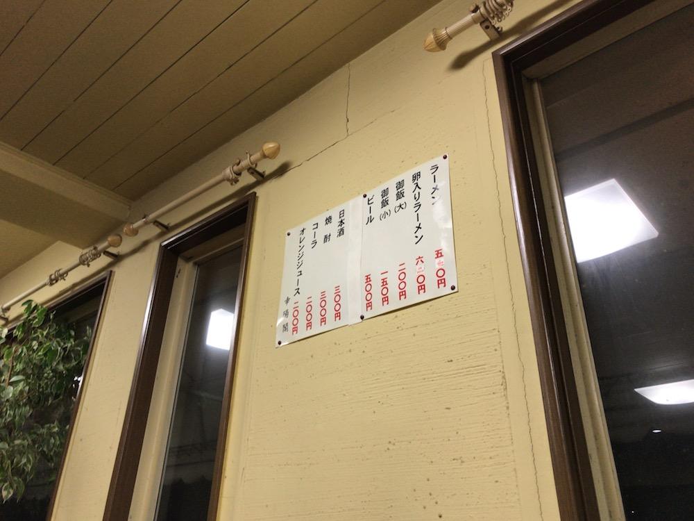 2017 幸陽閣 メニュー