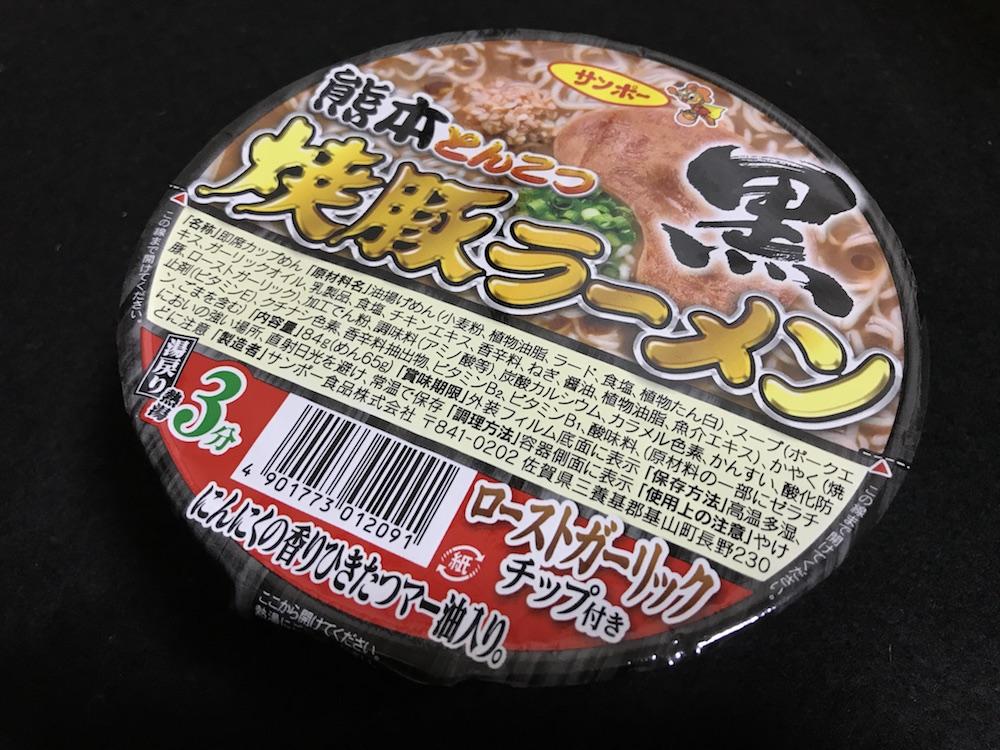 サンポー焼豚ラーメン 熊本とんこつ