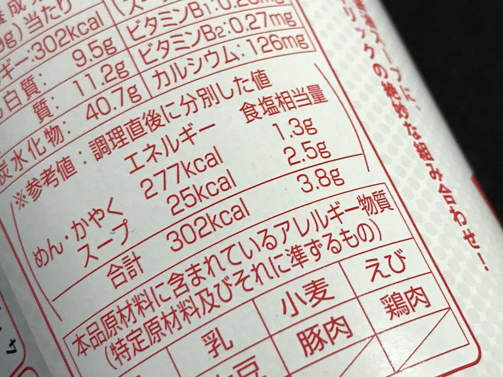 マルちゃんホットヌードル NEO醤油 食塩相当量