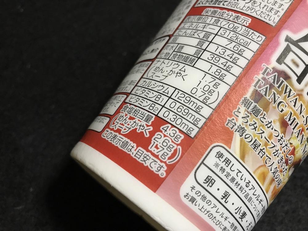 ワールドダイニング 台湾風湯麺 食塩相当量
