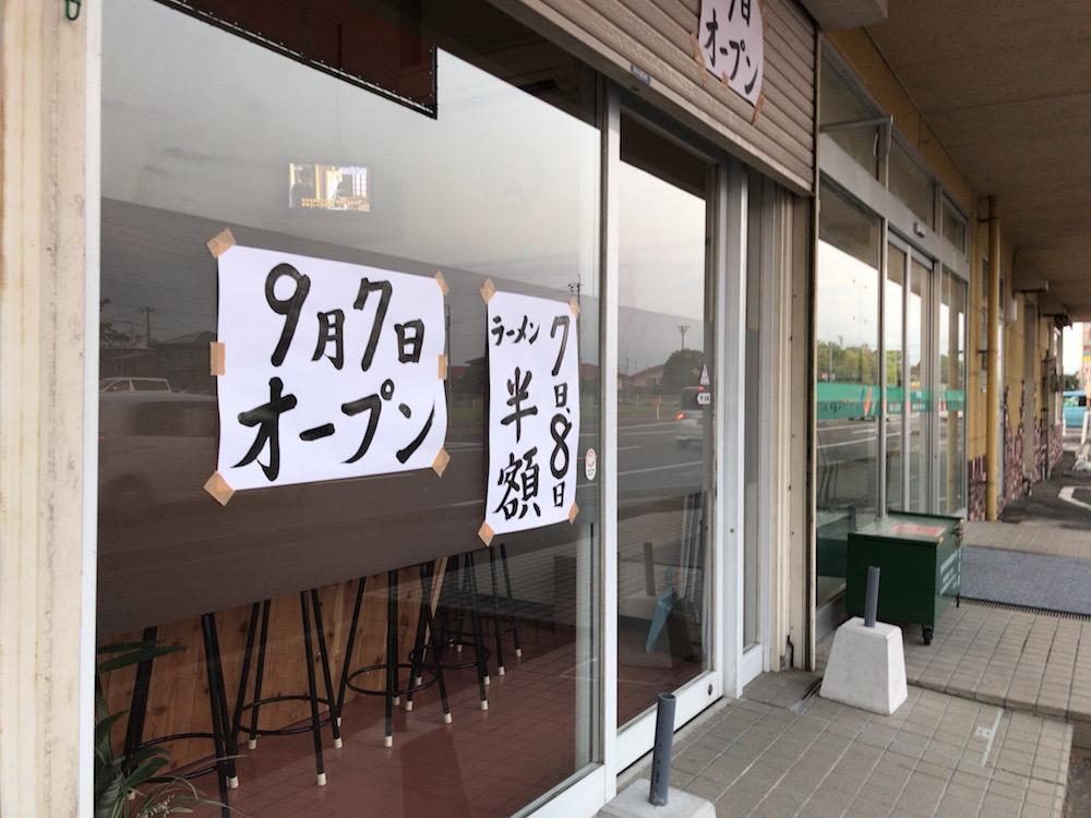 栄玉佐賀南店 長浜一番支店7日オープン