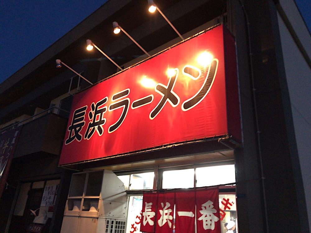 長浜一番 店舗外観
