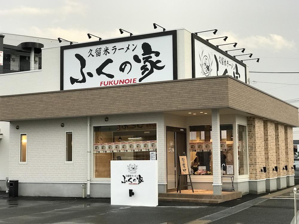 ふくの家 新本庄店