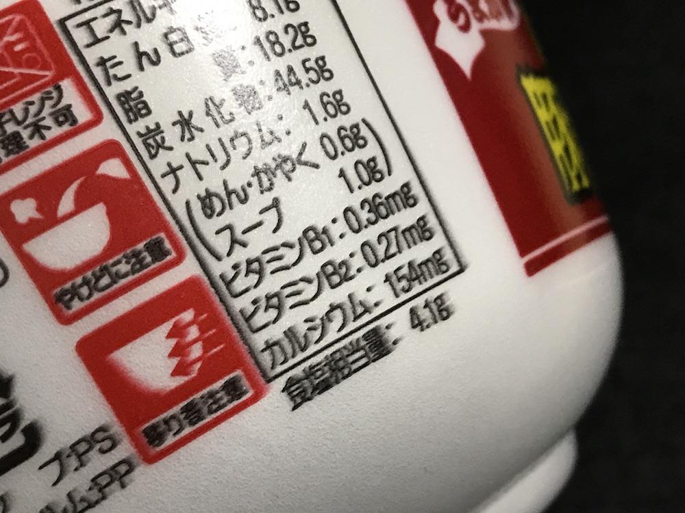サンポー ばりよか豚骨ラーメン 食塩相当量