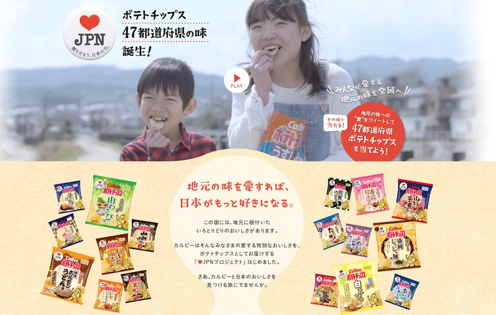 カルビーポテトチップス ラブジャパン
