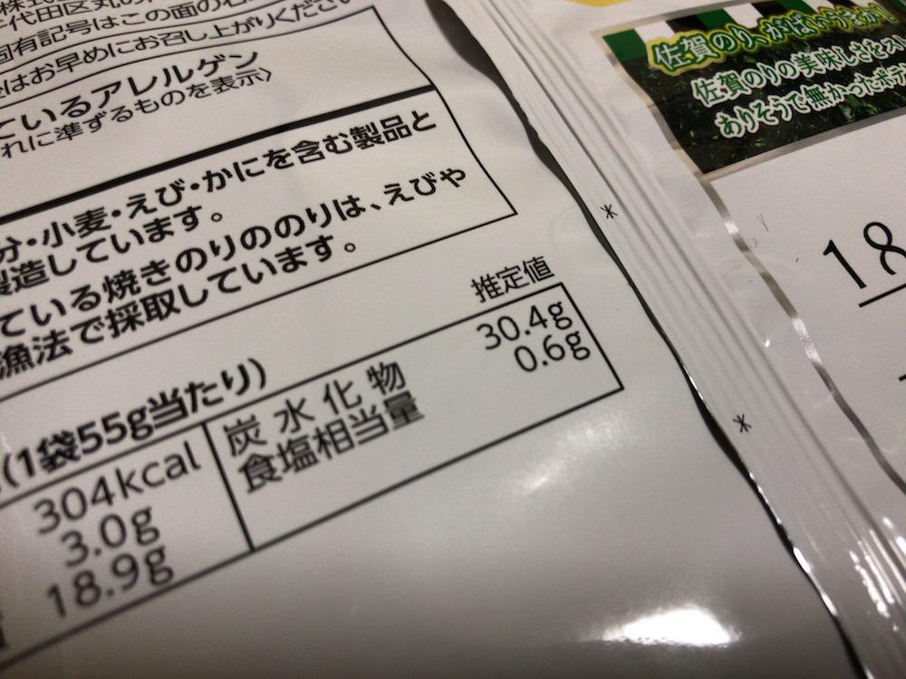 カルビーポテトチップス 佐賀のり味 食塩相当量