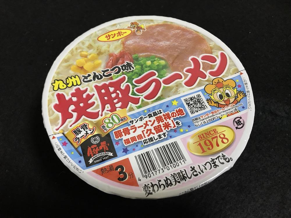 サンポー焼豚ラーメン とんこつラーメン誕生80周年記念デザイン