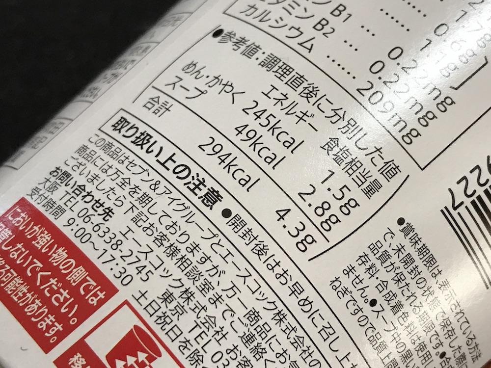 セブンプレミアム スープが決め手のワンタン麺 食塩相当量