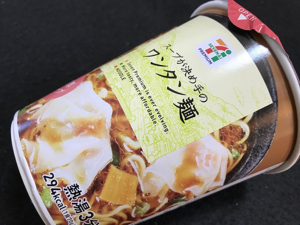 セブンプレミアム スープが決め手のワンタン麺 側面パッケージ