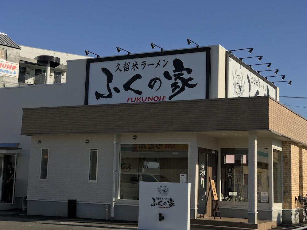 ふくの家新本庄店