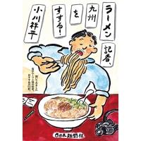 ラーメン記者、九州をすする!
