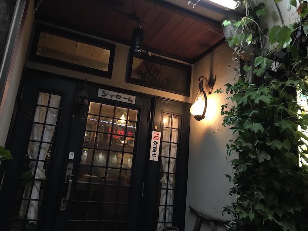 民芸茶屋 シャローム