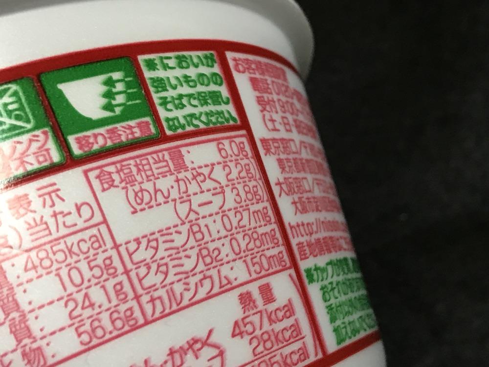 北のどん兵衛 天ぷらそば  食塩相当量