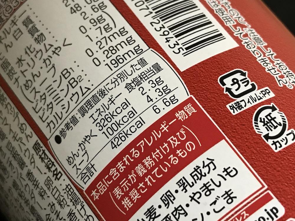 全国ラーメン店マップ 福岡編 ラーメン暖暮 辛ダレ豚骨ラーメン 食塩相当量