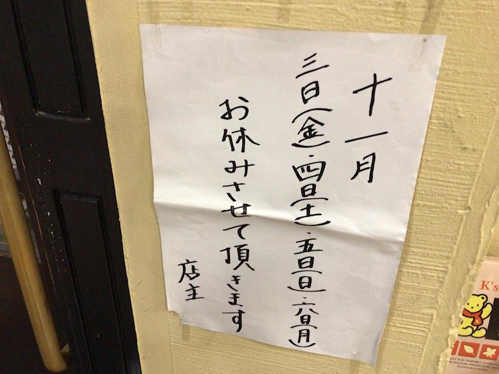 幸陽閣 2017.11.3日、4日、5日、6日はお休み