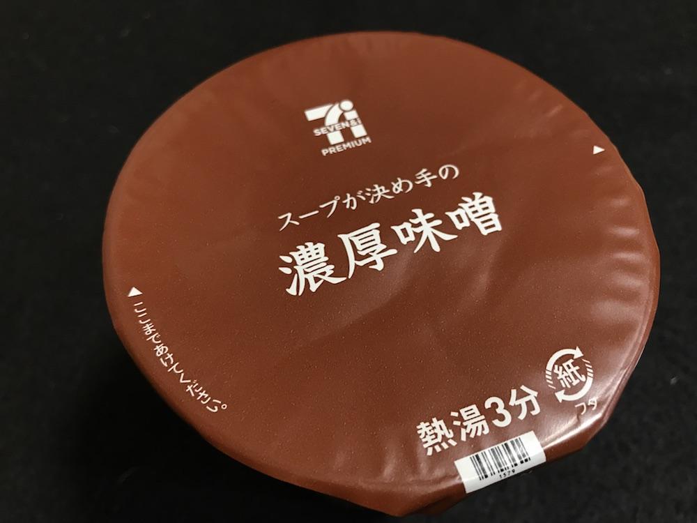 セブンプレミアム スープが決め手の濃厚味噌