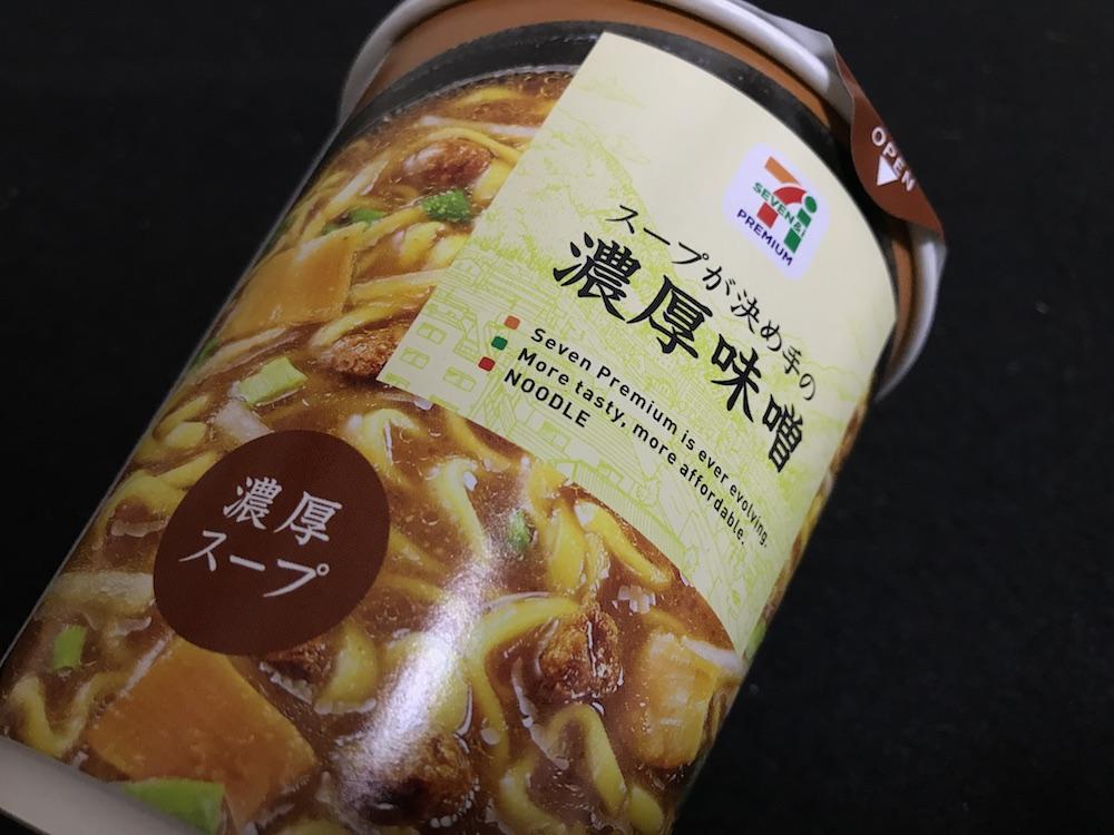 セブンプレミアム スープが決め手の濃厚味噌 側面パッケージ