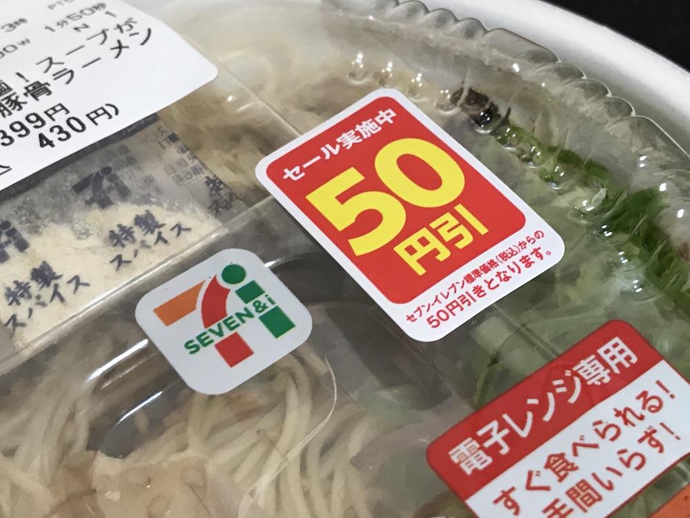 スープが決め手の博多豚骨ラーメン 50円引き