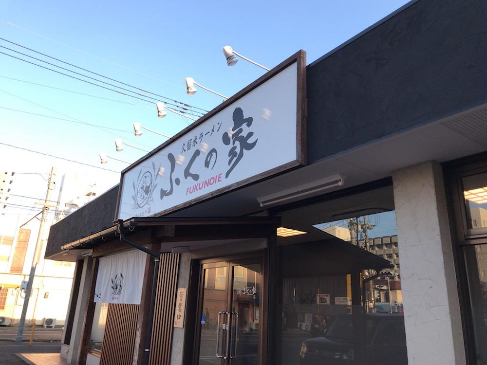 2017.11ふくの家 愛敬店