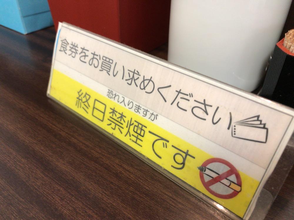 ふくの家 終日禁煙