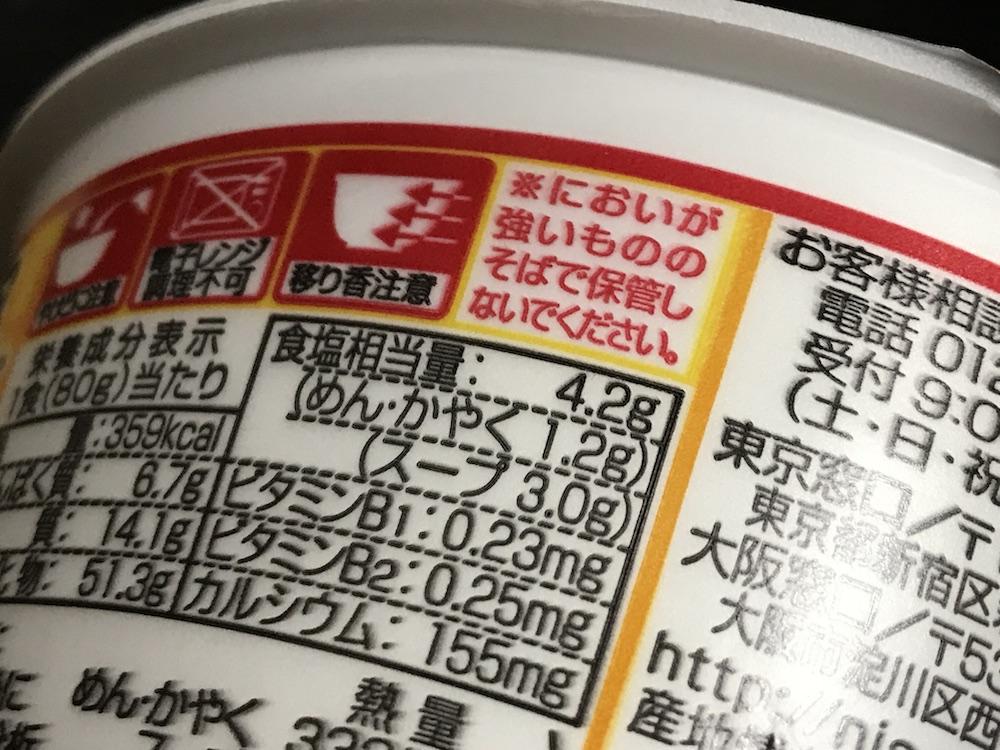 日清のどん兵衛 キムチチゲうどん 食塩相当量