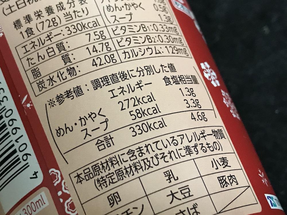 四季物語 冬 新潟系生姜醤油らーめん 食塩相当量
