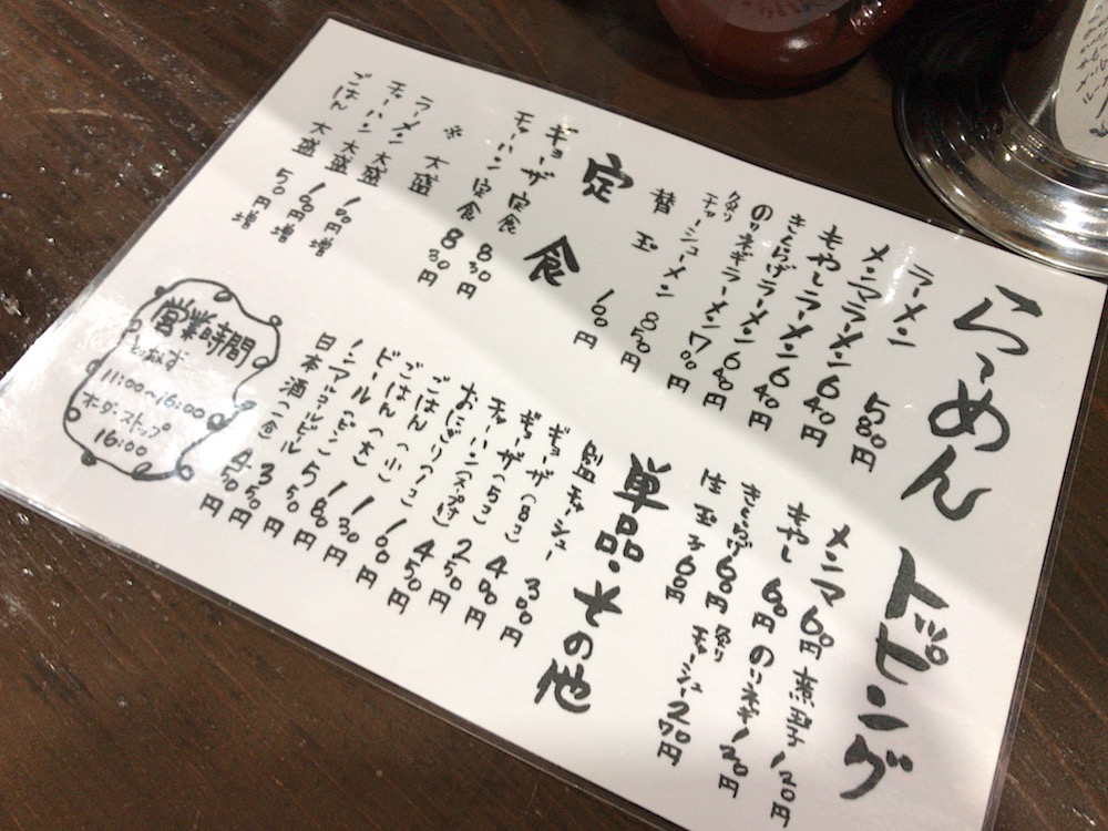 久留米ラーメン 金ちゃん メニュー