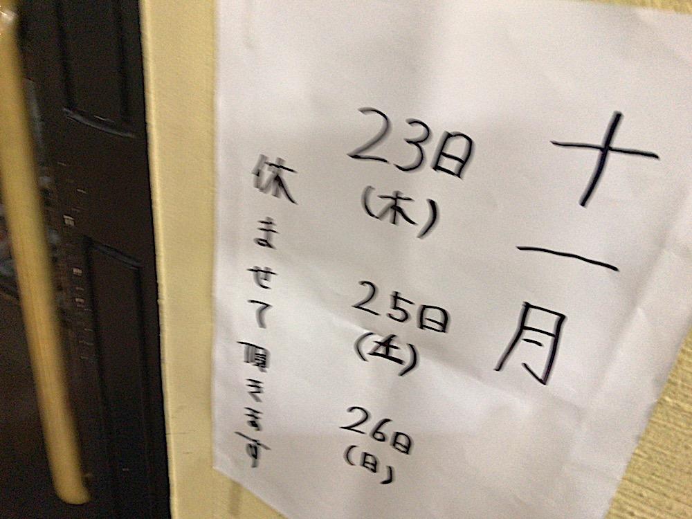 幸陽閣 2017.11 臨時休業