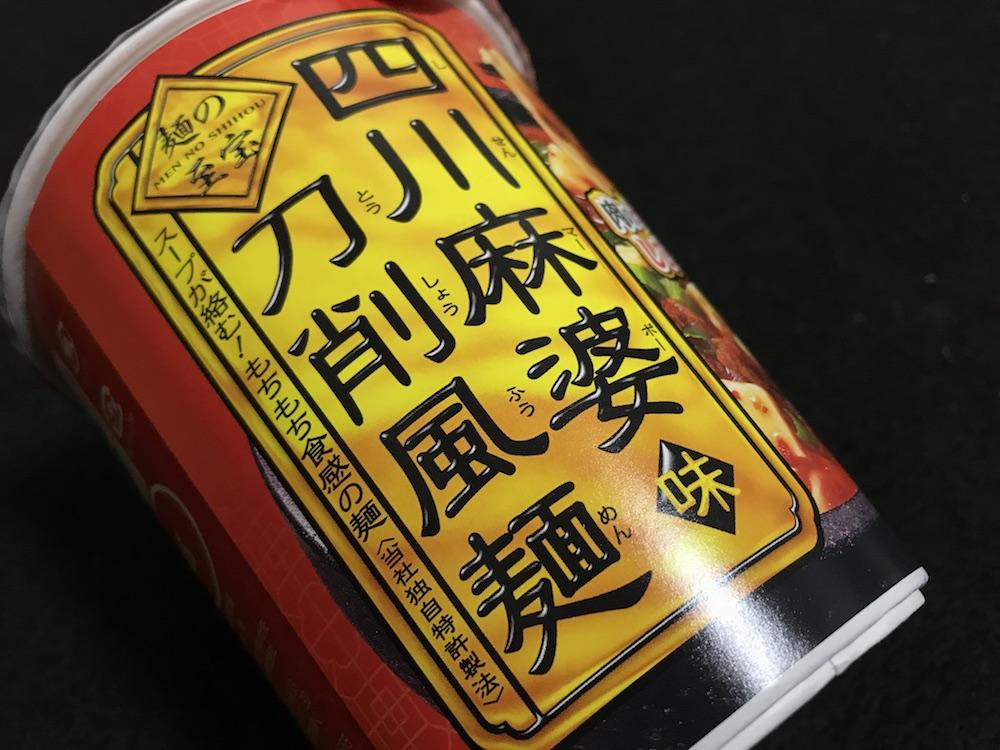 サッポロ一番 麺の至宝 四川麻婆味刀削風麺 側面パッケージ