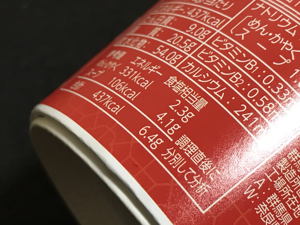 サッポロ一番 麺の至宝 四川麻婆味刀削風麺 食塩相当量