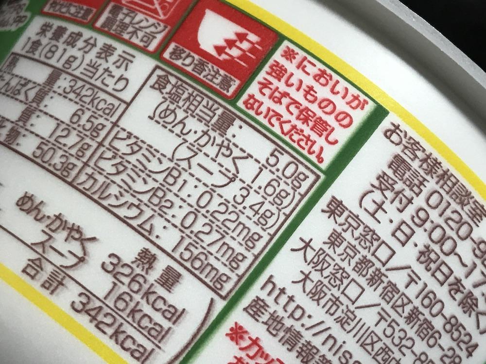 どん兵衛 生姜香る鶏塩あんかけうどん 食塩相当量
