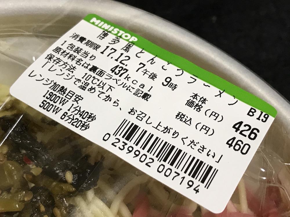 ミニストップ 博多風とんこつラーメン マルタイラーメンの麺使用 参考加熱時間