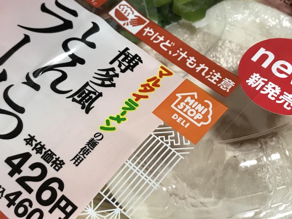 ミニストップ 博多風とんこつラーメン マルタイラーメンの麺使用 表記