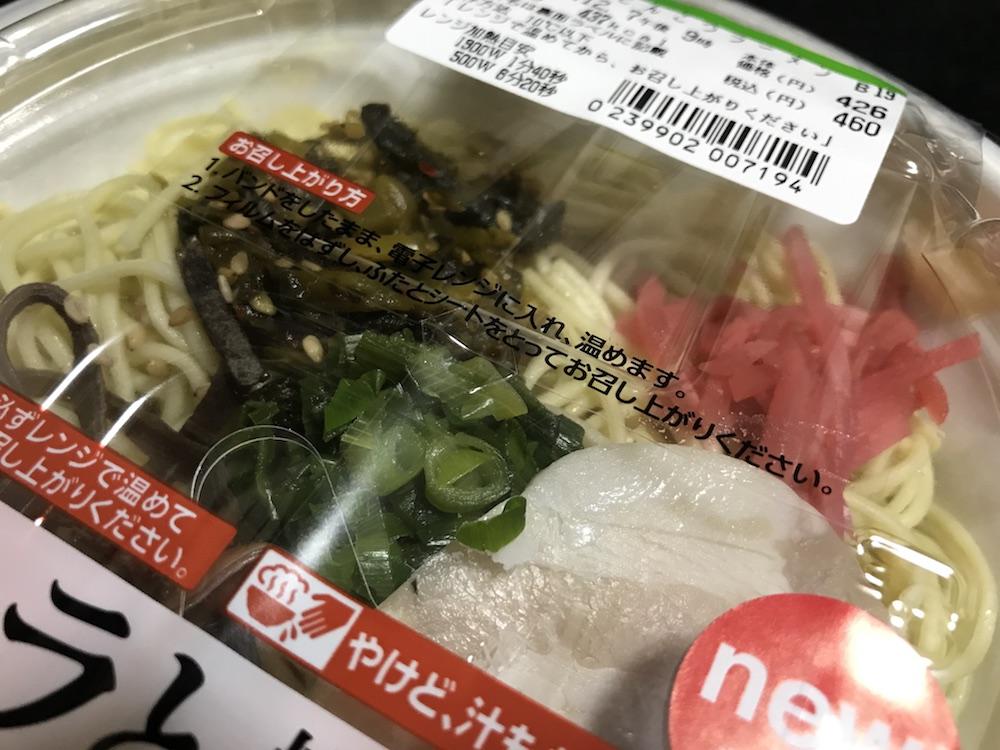 ミニストップ 博多風とんこつラーメン マルタイラーメンの麺使用 作り方