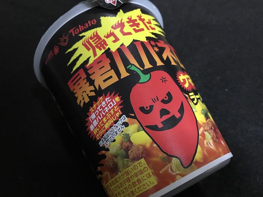 暴君ハバネロ ウマ辛ラーメン 側面パッケージ