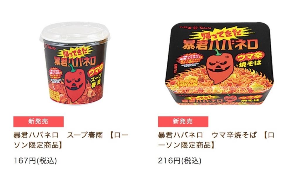 暴君ハバネロカップ麺シリーズ