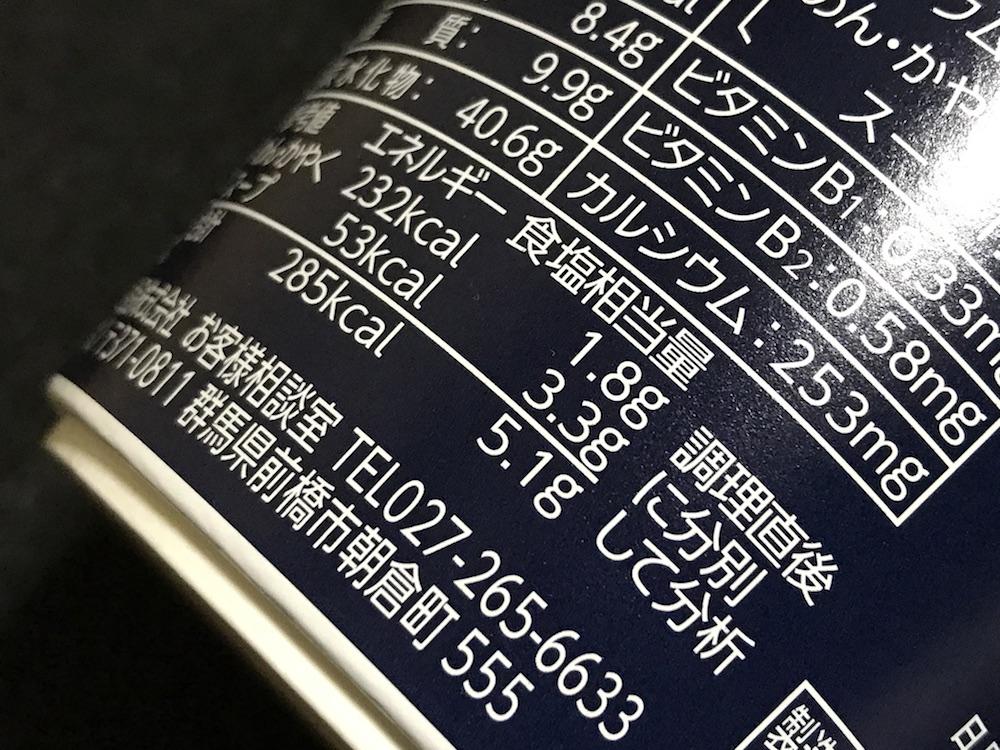 サッポロ一番 創味のつゆ使用 小海老天そば 食塩相当量