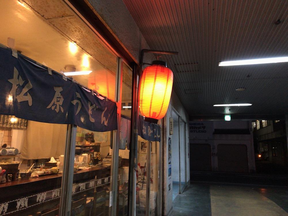 2017.12 松原うどん店舗外観