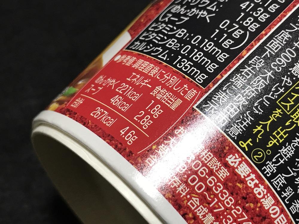 EDGE 辛節かけすぎカレーうどん 食塩相当量