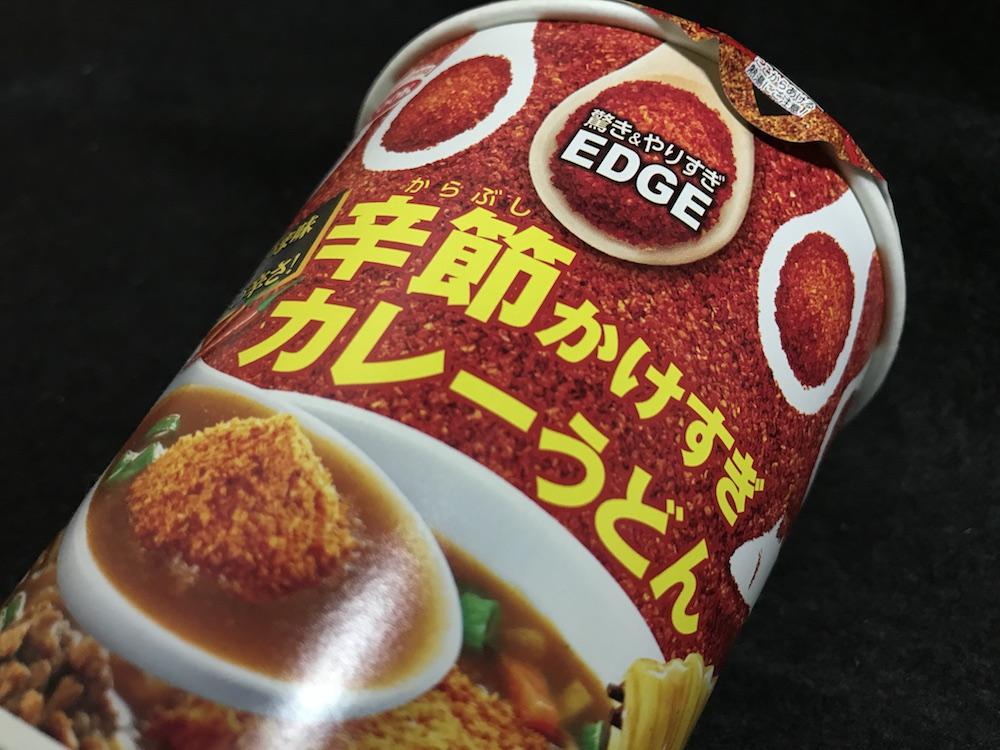 EDGE 辛節かけすぎカレーうどん 側面パッケージ