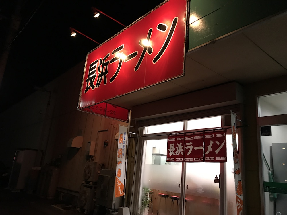 長浜一番 栄玉南佐賀店