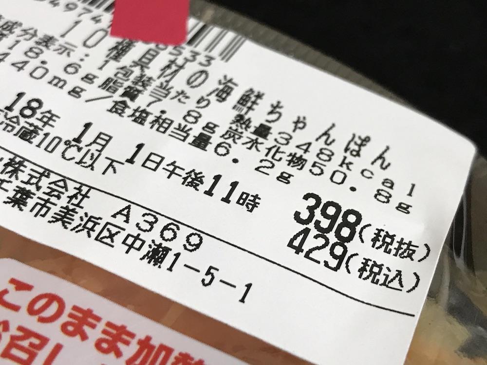 トップバリュ10種類の具材の海鮮ちゃんぽん 食塩相当量