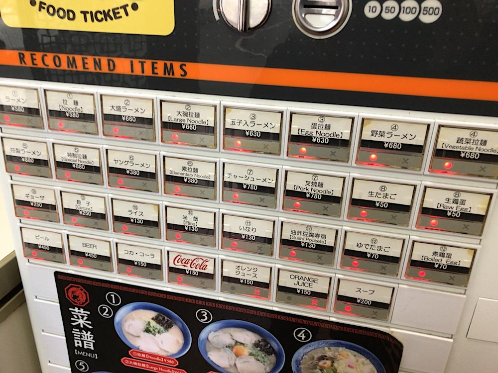 駅前ラーメン ビック・ワン 食券機