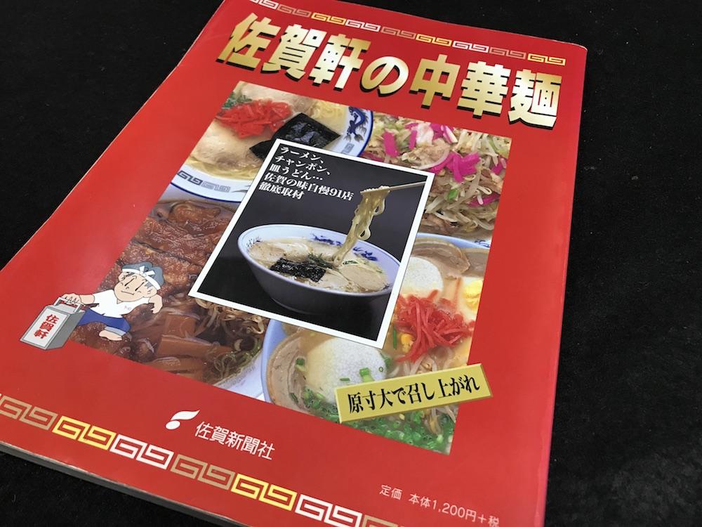 佐賀軒の中華麺