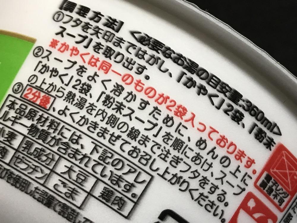 サンポー 具材たっぷりヌードル CABBAGE 〜キャベツたっぷり豚骨仕立て〜 かやくは2袋