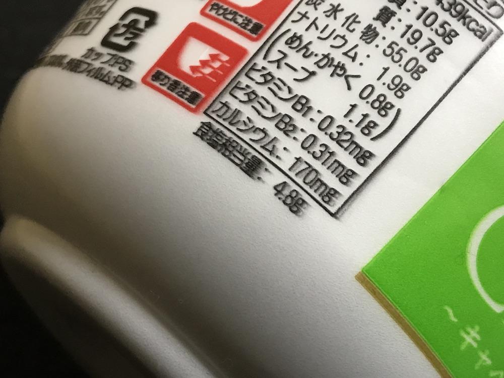 サンポー 具材たっぷりヌードル CABBAGE 〜キャベツたっぷり豚骨仕立て〜 食塩相当量