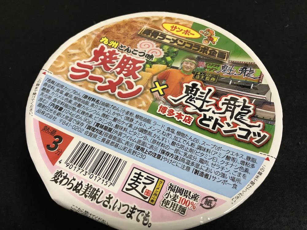 サンポー 焼豚ラーメン×魁龍どトンコツ